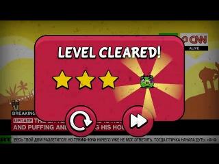 Angry Birds и арабские революции (Три поросёнка) - Егор Жгун